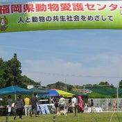 福岡県動物愛護センターのイベントへ