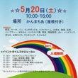虹のフェスタ
