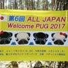 ALL JAPAN Welcome PUG 2017☆の画像