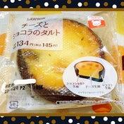 ローソン☆チーズとショコラのタルト