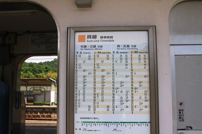 時刻 表 呉線 呉駅(JR呉線 広島・岩国方面)の時刻表