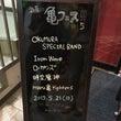【263本目】亀フェ…