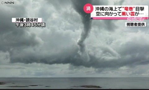 沖縄 竜巻 UFO!? | アテナの泉...