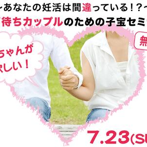 ベビ待ちカップルのための子宝セミナーを開催します!の画像