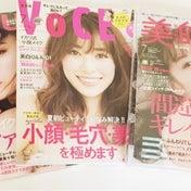 今日発売‼︎ 美容雑誌3冊ゲット⭐︎