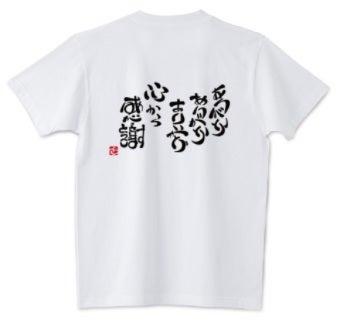 心から感謝Tシャツ