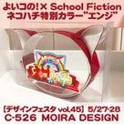 【C-526】デザインフェスタの販売アイテム一覧の記事より