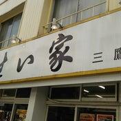 せい家 三鷹店 5