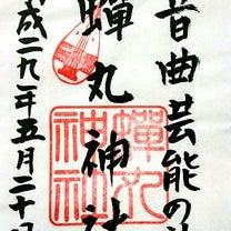 【滋賀】蟬丸神社の御朱印は三尾神社でいただきますの記事に添付されている画像