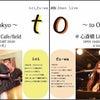 5/21 梅田SOCと2マンライブの画像