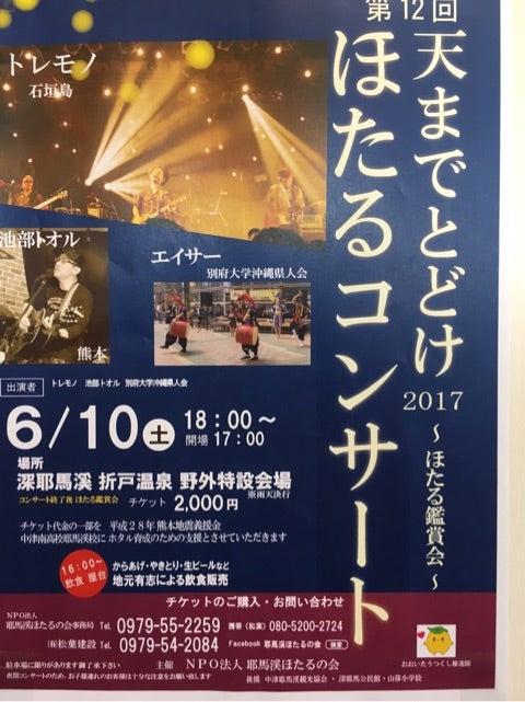 蛍コンサート