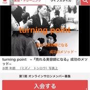 本日5/23オンラインサロン『turning point』開設します♪ *美容師さん向けの投稿