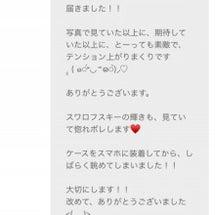 北海道→東京へ そし…