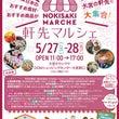 5/27-28軒先マ…