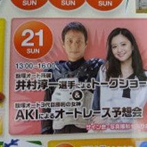 飯塚オートレースファ…