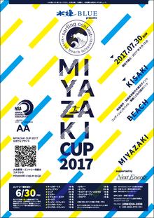 miyazakicup2017