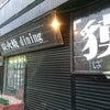 江田島市大柿町で旨い地鶏料理が食べられるお店!の画像