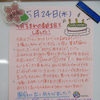 5月生まれのお友達★おめでとう!の画像
