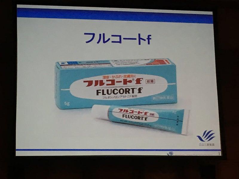 F 軟膏 フルコート フルコートFの特徴と強さ|フルコートFを含む種類と値段、ニキビややけど、顔などへの使用|薬インフォ