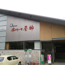 【長野県阿智村】ゆったり~な温泉施設にガチなチャレンジメニュー!!~湯ったり~なの記事に添付されている画像