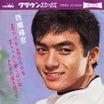 (3520)西郷輝彦さんといえば、この「君だけを」です。相手役の薬師丸ひろ子さんも超可愛い。