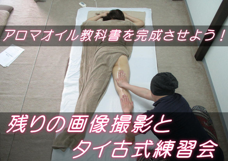 東京アロマオイルマッサージ・スクール☆短期受講6