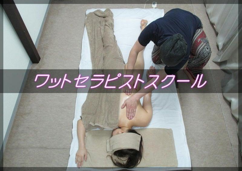東京アロマオイルマッサージ・スクール☆短期受講4