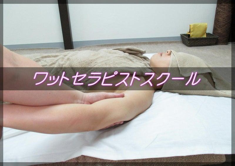 東京アロマオイルマッサージ・スクール☆短期受講2