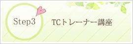 Step3-TCトレーナー講座