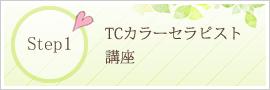 Step1-TCカラーセラピスト講座