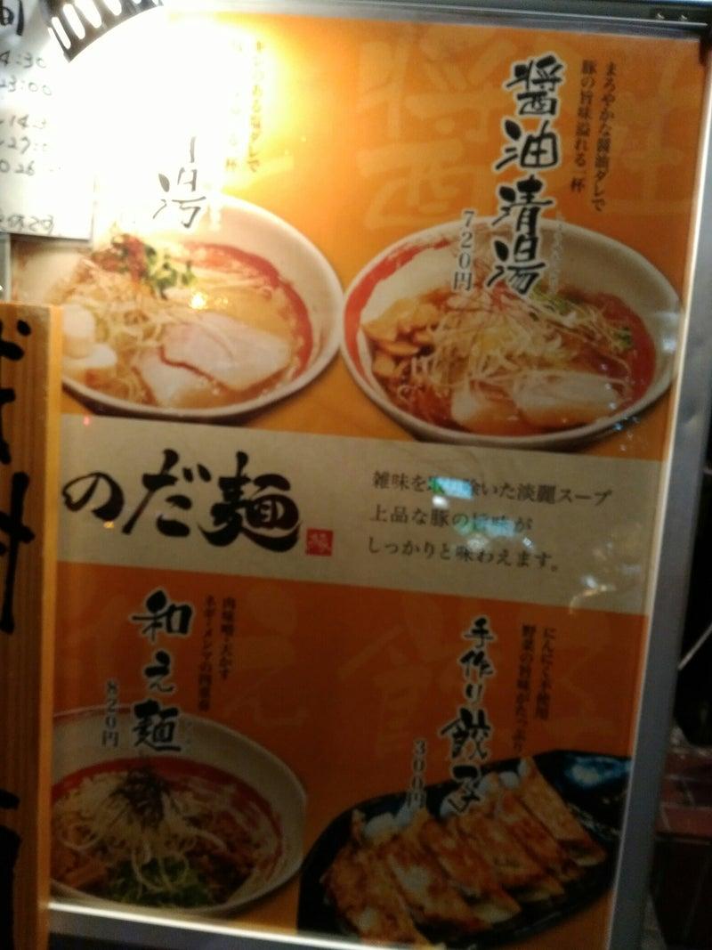 ラーメン店【のだ麺】