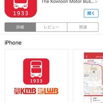 【香港アプリ】KMB・LWB バスアプリのダウンロードの記事に添付されている画像