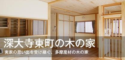 深大寺東町の家 実家の思い出を受け継ぐ、多摩産材の木の家