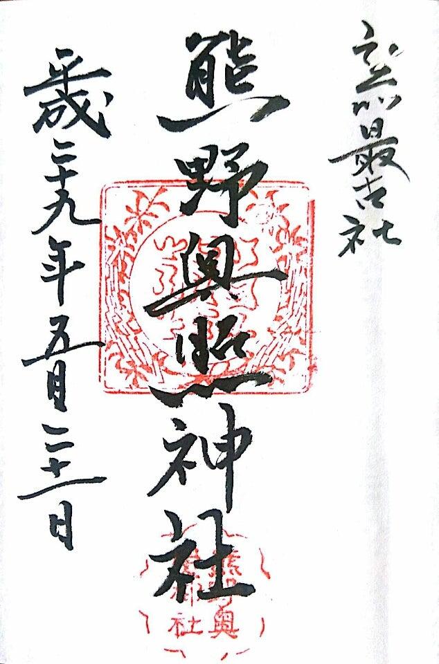 青森県弘前市大字田町 熊野奥照神社の御朱印です。