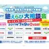 イベントのお知らせ 7月9日(日)塾えらび大相談会のお知らせの画像