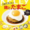 日々取材&最新号KELLy発売中です。の画像
