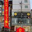 JR奈良駅の【大和カ…