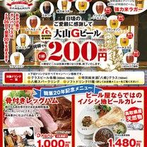 ビアホフガンバリウス 開業20周年!Gビール1杯200円♪の記事に添付されている画像