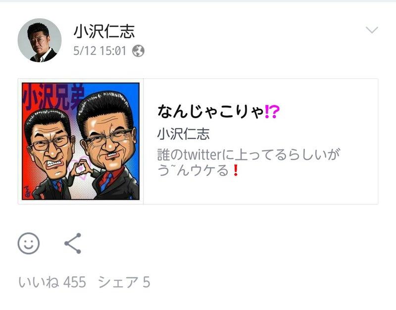 小沢 仁志 ブログ