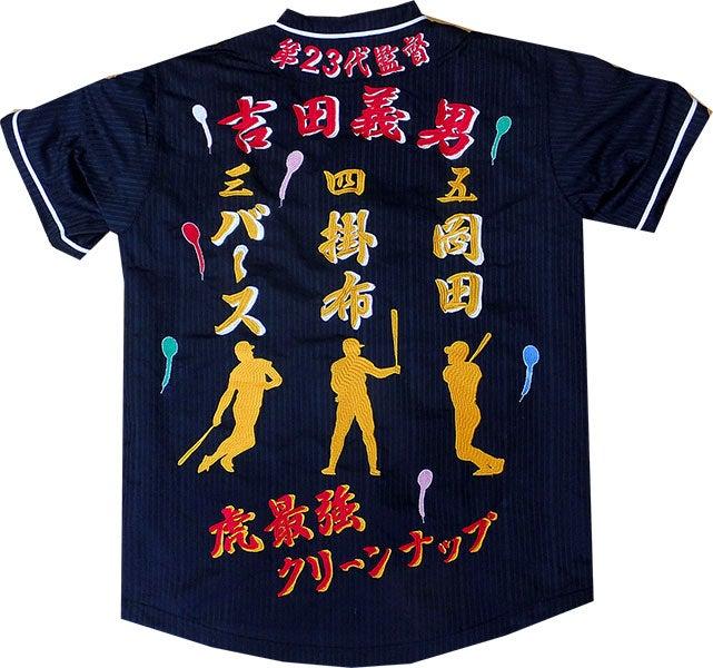 阪神タイガース刺繍・岡田・バース・掛布