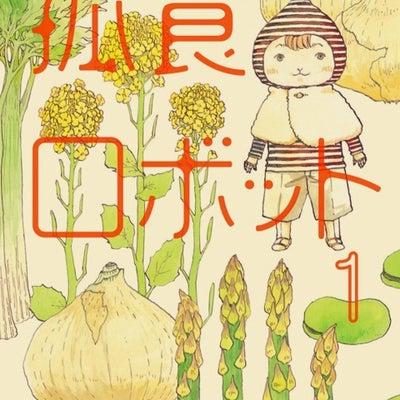 最近の癒し、孤食ロボット☆の記事に添付されている画像