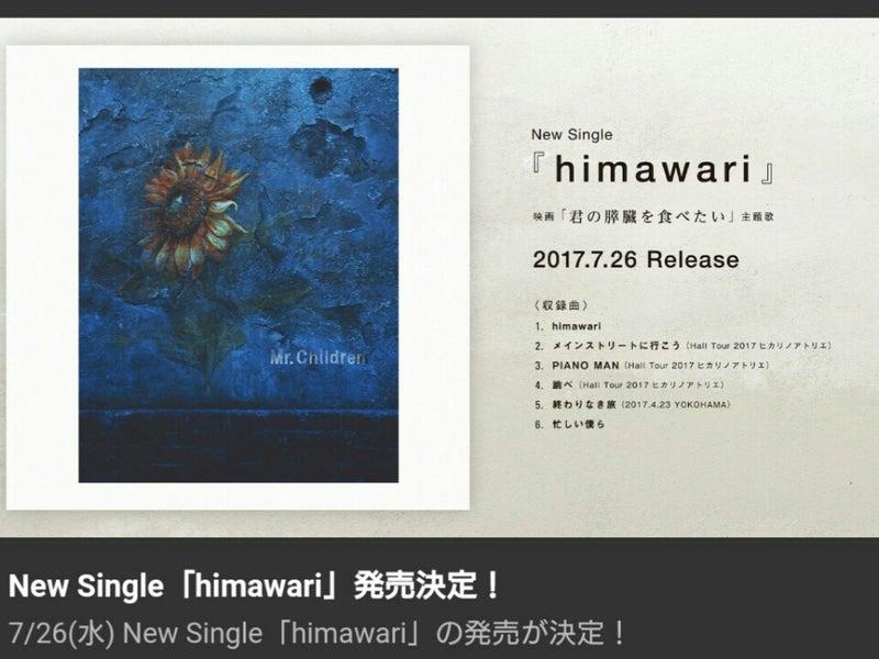 en himawari 歌詞&動画視聴 - 歌ネット