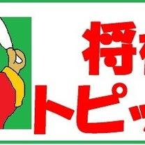 ★大分県子ども将棋ネットのトピック(19)の記事に添付されている画像