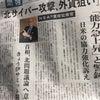 本日5/26 産経新聞 朝刊に純烈登場です。の画像