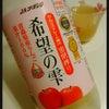 美味しいリンゴジュース♡の画像