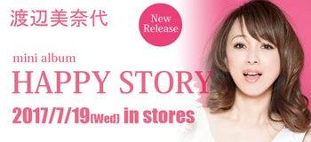 株式会社Minayo 渡辺美奈代HAPPY STORY