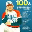 野球雲9号「日本の野…
