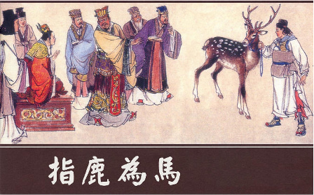 「鹿を為して馬となす」の絵