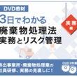 DVDご紹介ビデオ