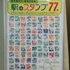 駅のスタンプ☆の画像